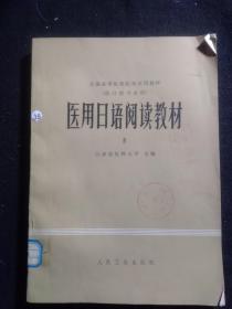 全国高等医药院校试用教材(供医学专业用)医用日语阅读教材 5