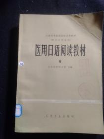 医用日语阅读教材 6