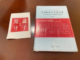 中国知识分子沦亡史:在功名和自由之间的挣扎与抗争