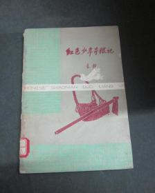 红色少年夺粮记-------1962年1版1印 精美彩色插图本