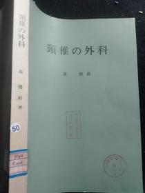 颈椎の外科(日文)