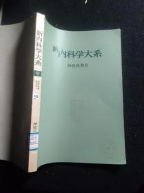 新内科学大系 9 神经疾患II 日文版