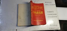 毛泽东思想课 1969年下学期中学暂用 (齐齐哈尔)文革老课本  32开本  包快递费