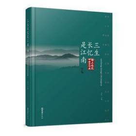全新正版图书 三生长忆是江南(续编)李红文汇出版社9787549634026特价实体书店