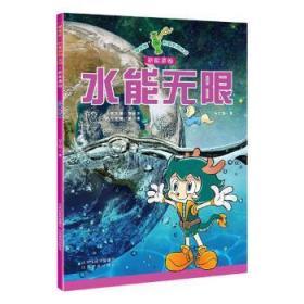 全新正版图书 水能无限马之恒山西教育出版社9787570300273特价实体书店