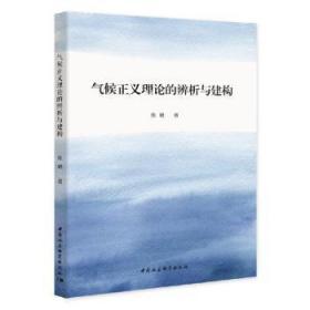 全新正版图书 气候正义理论的辨析与建构陈晓中国社会科学出版社9787520377300 温室效应有害气体废气排放量分配普通大众胖子书吧