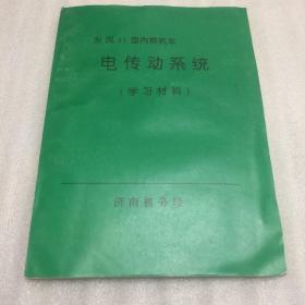 东风11型内燃机车电传动系统 (学习材料)