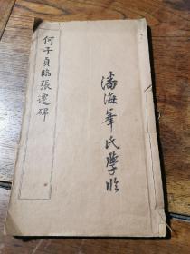 民国字帖:何子贞临张迁碑(线装,上下一册全)