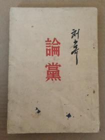刘少奇--论党   (50年代老版 繁体左翻竖版)