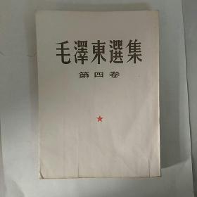《毛泽东选集》第四卷,〈竖版繁体字〉,大32开本,1960年北京第一版沈阳第一次印刷