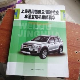 上海通用雪佛兰/凯迪拉克车系发动机维修精华