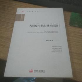 国务院发展研究中心研究丛书:大调整时代的世界经济