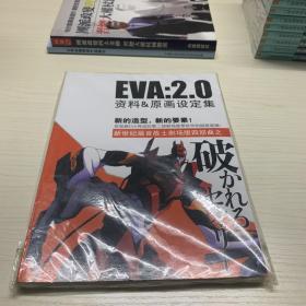 EVA:2.0 资料&原画设定集