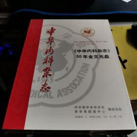 《中华内科杂志》50年全文光盘 6CD全 1949--2002年