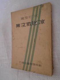 冰心全集--冰心散文集 康德8年出版