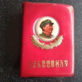 文革资料 毛泽东思想胜利万岁