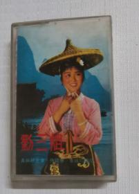 磁带  电影《刘三姐》 全集(上)