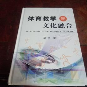 体育教学与文化融合(16开精装本)