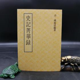 台湾联经版  姚祖恩编著《史记菁华录(二版)》(锁线胶订)