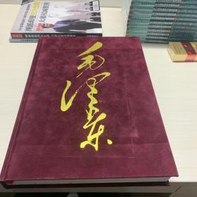 毛泽东 献给毛泽东同志诞辰一百周年