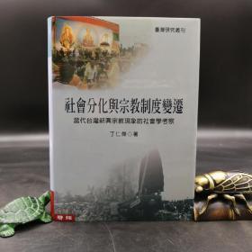台湾联经版  丁仁杰《社会分化与宗教制度变迁:当代台湾新兴宗教现象的社会学考察》(精装)