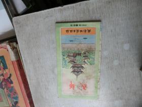 成都地图》1989年最新    库2