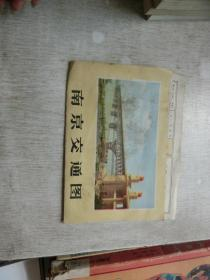 南京交通图     库2