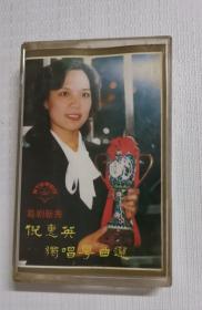 磁带:粤剧新秀 倪惠英独唱粤曲选