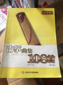 轻松学音乐:古筝典集108首(修订版)