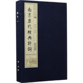 南京历代经典诗词