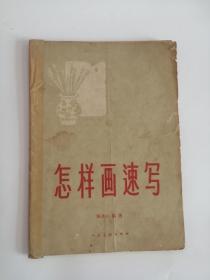 怎样画速写(1959年,人民美术出版社)0006