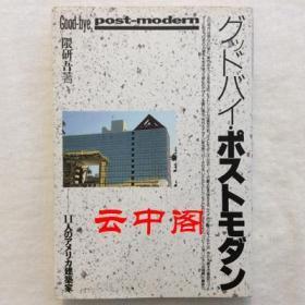 グッドバイ·ポストモダン11人のアメリカ建筑家