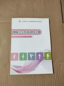 视障学生形体训练手册 : 大字版