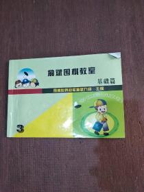 俞斌围棋教室:基础篇(3)
