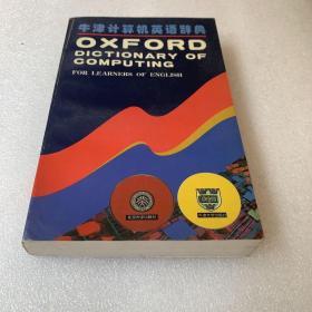 牛津计算机英语辞典