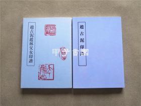 【合售】赵古泥印谱+赵古泥赵林父女印谱 (共2本)