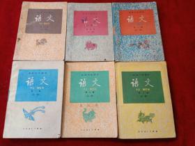怀旧老课本…语文(全套必修1-6册)人教版(高中课本)