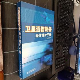 全新 卫星通信设备操作维护手册