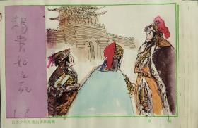 连环画原稿《杨贵妃之死》-8页
