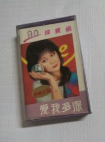 磁带:90 韩宝仪 爱我多深