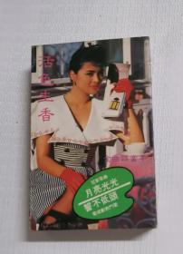 磁带:活色生香特辑