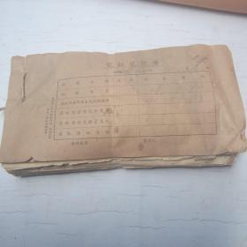 六十年代老凭证(单据):河南省商水县周口镇皮毛二社发1964年12月份各项记帐凭证单报税表等一本