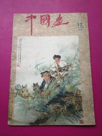 8开《中国画》1959年第12期一版一印,含杨之光、李可染、关山月、刘旦宅、冯灌父、齐白石、宋 巨然《万壑松风图》等