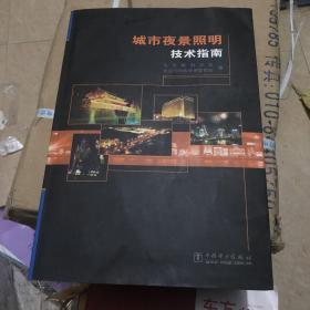 城市夜景照明技术指南
