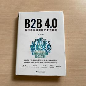 B2B4.0:新技术应用引爆产业互联网(内十品)