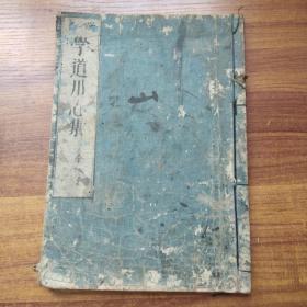 清早期    和刻本  《头书学道用心集》一册全    佛教类内容      宽文12年(1672年)