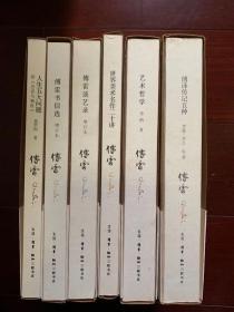傅雷:傅雷书信选 傅雷谈艺录 艺术哲学 傅译传记五种 世界美术名作二十讲 人生五大问题 (6册合售,一版一印)