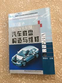 汽车电子控制装置 第二版