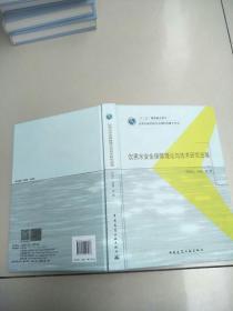 饮用水安全保障理论与技术研究进展   原版内页干净