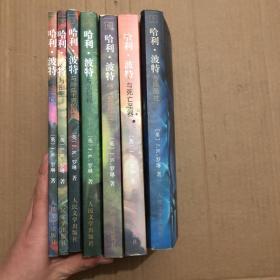 哈利波特 全集1-7册全( 哈利波特与魔法石、与密室、与阿兹卡班囚徒、与火焰杯、与死亡圣器、与凤凰社、与混血王子)
